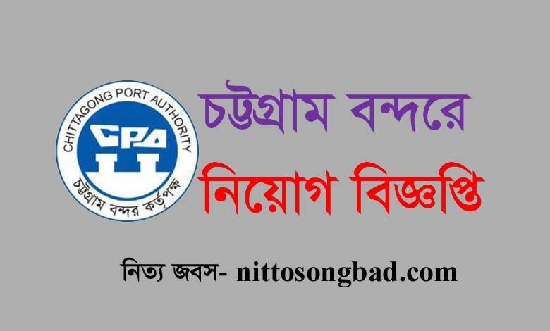 চট্টগ্রাম বন্দর কর্তৃপক্ষ চাকরির নিয়োগ বিজ্ঞপ্তি ২০২১ CPA Job circular 2021