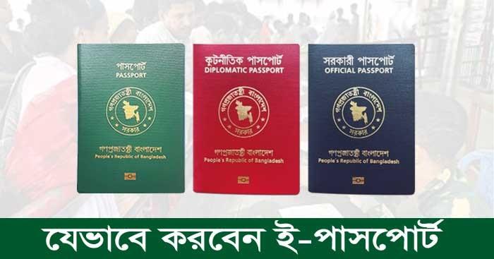 ই-পাসপোর্ট আবেদন করার নিয়ম- www.epassport.gov.bd